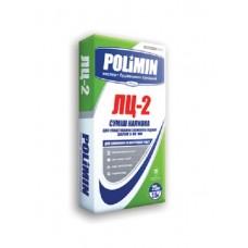 ПОЛИМИН ЛЦ-2 Наливной пол (от 5 до 80мм), 25кг