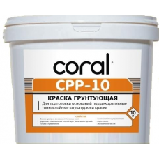 Корал CPP 10 Грунт краска, 10л (Coral)