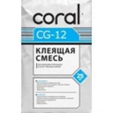 Корал CG 12 Клей для плитки из природного и искусственного камня, 25кг (Coral)