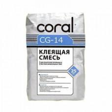 Корал CG 14 Клей для пенопласта и минеральной ваты, 25кг (Coral)