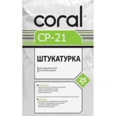 Корал CP 21 Штукатурка цементная фасадная, 25кг (Coral)