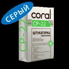 "Корал CP 22 Декоративная штукатурка ""короед""  серая 2,5мм, 25кг (Coral)"