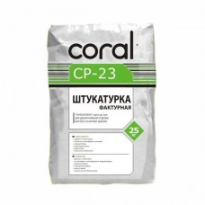 """Корал CP 23 Декоративная штукатурка """"камешковая"""" (барашек) белая 1,5мм, 25кг (Coral)"""