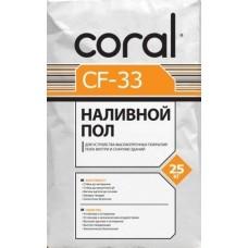 Корал CF 33 Наливной пол самовыравнивающийся 4-15мм, 25кг (Coral)