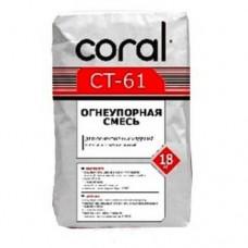 Корал CT 61 Огнеупорная смесь, 18кг (Coral)
