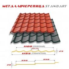 Металлочерепица Standart матполиестр 0,45 мм (Словакия)