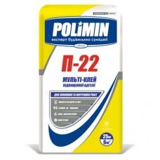 ПОЛИМИН П-22 Мульти-клей для плитки (Polimin), 25кг