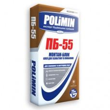 ПОЛИМИН ПБ-55 Клей для газобетона и пеноблока (Polimin), 25кг