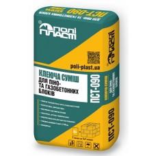 ПОЛИПЛАСТ ПCT-090 Клей для пено- и газобетона, 25кг