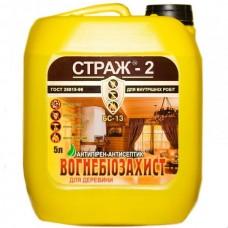 Пропитка огнебиозащита для дерева СТРАЖ-2 (готовая), 10л