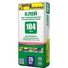 Клей для пенопласта и минеральной ваты БУДМАЙСТЕР Клей-104 (25кг)