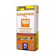 Клей для газоблока теплоизоляционный БУДМАЙСТЕР МУР-160 (25кг)