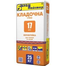 Кладочная смесь огнестойкая БУДМАЙСТЕР МУР-17 (25кг)